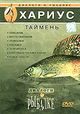 Диалоги о рыбалке. Выпуск 4. Хариус. Таймень