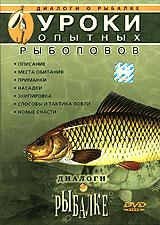 Диалоги о рыбалке. Выпуск 1. Уроки опытных рыболовов 2005 DVD