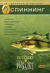 Диалоги о рыбалке. Выпуск 8. Спиннинг 2005 DVD