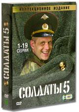 Солдаты 5. Коллекционное издание. Серии 1-19 (6 DVD)