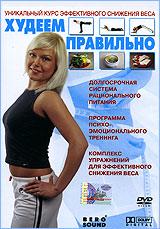 Худеем правильно 2004 DVD