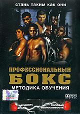 Фильм снят на базе сети клубов профессионального бокса