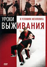 Уроки выживания в условиях мегаполиса 2006 DVD