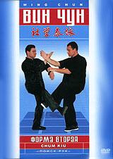Вин Чун. Форма вторая. Поиск рук 2006 DVD
