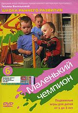 За воспитание и всестороннее развитие ребенка полностью отвечают родители. Именно папа и мама создают необходимые условия и выбирают основные направления развития в зависимости от возраста, увлечений и темперамента малыша. Мы расскажем и покажем Вам, как и чем заниматься с малышом дома, в какие игры играть и как сделать любимую игрушку для малютки от шести месяцев. Милые мамы, до 3 лет двигательный опыт малышей чрезвычайно мал. Мышцы туловища и конечностей находятся еще на самой ранней стадии развития. Поэтому именно в этот период ребенку необходимо помочь освоить ходьбу, прыжки, бег, наклоны, научить выполнять разнообразные действия с предметами. При выполнении большинства движений развивается умение держать равновесие, координировать движения и, конечно, активная речь.