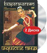 Бхаратанатьям - очень красивый стиль классического танца южной Индии. Он сочетает в себе стремительность и пластичность, страстность и целомудренность, изысканность и утонченность. Исполнители: Ирина Искоростенская - выпускница Колледжа Изящных Искусств им. Рукмини Деви