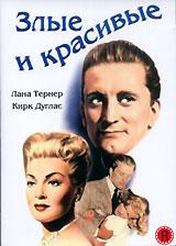 Злые и красивые 2003 DVD