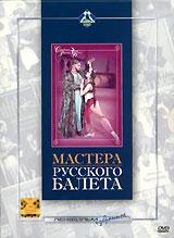 Галина Уланова (