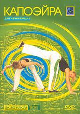 Капоэйра - бразильский вид боевого искусства, в котором используется преимущественно техника ног при тщательно разработанных перемещениях, включающих элементы акробатики. Ритм во время тренировки задается традиционными музыкальными инструментами. На сегодняшний день капоэйра является культовой системой единоборств с сотнями тысяч приверженцев во всем мире. Загорелые девчонки, накачанные ребята и много зажигательной музыки - это капоэйра. Во время тренировок вы уберете лишний вес, получите великолепную растяжку, накачаете мышцы, И самое главное - получите радость раскрепощения. Капоэйра учит взлетать не только над землей, но и над собой.