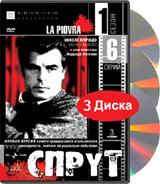 Спрут. Сезон 1 (3 DVD)