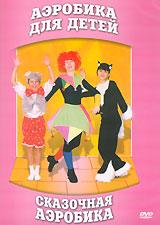 Сказочная аэробика - для дошкольников и младших школьников. Дорогие ребята! Эта программа выполнена в виде серии сказок. Занимаясь вместе с нами, Вы научитесь танцевать и улучшите осанку. Разминка. Танцевальный урок №1 (Сказка про Винни-Пуха) Занимаясь с нами, Вы сможете сыграть сказку и выучить танцевальные движения. Тренировка сердечно-сосудистой и дыхательной системы, развитие координации движений. Танцевальный урок №2 (Веселый танец). Упражнения с мячом (фитбол) (Сказка