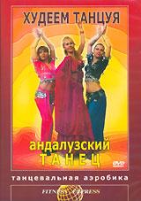 Андалузский стиль арабского танца - это восточная пластика и испанская страсть, это соединение двух культур: испанского фламенко и арабского классического беллиданса. Этот фитнес-урок поможет вам обрести гордую осанку и тонкий стан испанки и открыть еще одну страницу вашей загадочной души. Урок средней интенсивности, рекомендован всем интересующимся танцетерапией.