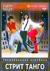 Танцы - это не только универсальный язык общения, способ самовыразиться, повысить самооценку, найти друзей, но и суперэффективный вид фитнеса. За час занятий танцами вы теряете столько же калорий, сколько за час интенсивных тренировок в фитнес-клубе. Но ведь танцевать - это так здорово и весело! Танго это уникальный сплав чувств и переживаний, страстей и сдержанности, дающий бесконечный простор для импровизации. Танцуйте вместе с нами и наслаждайтесь движением и музыкой.