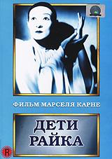 Дети Райка 2003 DVD