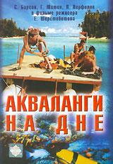 Zakazat.ru Акваланги на дне