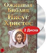 Ожившая библия: Иисус Христос (2 DVD) 2006