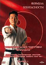 Жесткий цигун для подготовки тела и духа. Фильм 1 2006 DVD