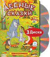 Лесные сказки. Подарочное издание (3 DVD)