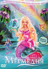 Барби: Сказочная страна МермедияЭлина (в главной роли Barbie) отправляется в Мермедию - страну русалок, чтобы спасти своего друга Налу, принца русалок. Налу был похищен, пытаясь найти магическую ягоду - ключ силы колдовских чар злой волшебницы Лаверны. Чтобы спасти друга, Элине понадобится помощь. Ради этого ей удается завоевать расположение недоверчивой упрямой Нори, но и на этом испытания для Элины не заканчиваются. Ведь спасение друга может стоить ей крыльев! Сможет ли Элина принести такую жертву, или Сказочная Страна навсегда перейдет в коварное владение Лаверны?