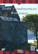 Discovery: Замки с привидениями. Шотландия