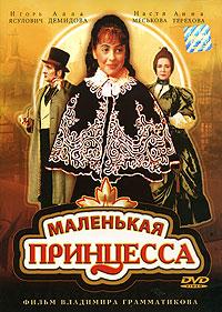 Маленькая принцессаИгорь Ясулович (Ай лав ю, Петрович ), Евгений Парамонов (Заколдованные), Алла Демидова (Визит вежливости) в фильме Владимира Грамматикова Маленькая принцесса. Это романтическое повествование о маленькой девочке, которой пришлось пройти нелегкие испытания, происходит в конце XIX века в Лондоне. Капитан Кру привозит свою любимую дочь Сару, которую он называет маленькой принцессой, в один из лучших и самых дорогих пансионов, чтобы она получила хорошее образование. Левочка тяжело переносит разлуку с отцом. Добрая, отзывчивая Сара быстро находит новых подруг даже среди слуг. Ее ум самостоятельность и уважительное отношение к людям покоряют всех. Однажды приходит трагическая весть - отец Сары капитан Кру умирает в Индии, не оставив дочери ни копейки. Сара нищая… Воспитанной в богатстве и достатке юной героине предстоит пройти через ненависть и унижение, голод и нищету. Но ее доброта, ум и находчивость помогают преодолеть все невзгоды. И конечно же, как в каждой...