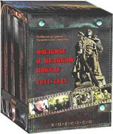 Фильмы о великой победе 1941-1945