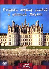 Британцы всегда гордились своей богатой историей. В Англии прекрасно прекрасно сохранились средневековые замки, старинные дворцы, дома с приведениями. Вы увидите в деталях Лондонский Тауэр, Замок Эдинбург, Дворец Хемптон Корт, Замок Стерлинг и Лидц.