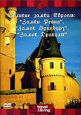 Discovery: Великие замки Европы. Замки Рейна. Замок Эдинбург. Замок Дракулы