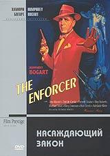 Коллекция Хамфри Богарта. Насаждающий законЗеро Мостел (Весна для Гитлера), Хамфри Богарт (Африканская королева), Эверетт Слоун (Леди из Шанхая), Рой Робертс (Китайский квартал) в триллере Насаждающий закон. Хамфри Богарта (1899-1957) противостоит неуловимый Синдикат убийц, поставивший преступления на конвейер. На его счету кровь двух тысяч человек. Все они были убиты по приказу Альберта Мендозы, создавшего совершенно новый вид бизнеса - убийство по заказу... Никто не мог бросить вызов могущественному синдикату головорезов, пока один бесстрашный человек не поставил целью разрушить до основания эту империю зла. Мендоза совершил в жизни только одну ошибку - в самом начале своей кровавой карьеры собственными руками убил человека на глазах у двух свидетелей - таксиста Ветто и его маленькой дочери. Спустя какое-то время по его приказу таксист был убит, но девочке удалось скрыться, сменить имя и скрываться долгие 10 лет. Теперь ее выследили и развязка неизбежна, а ведь только она способна помочь...