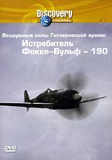 1937 году группа немецких конструкторов под руководством талантливого инженера Курта Танка приступила изданию самолета Фокке-Вульф 190. Машина, имевшая мощное для того времени пулеметное вооружение, отличную маневренность и скорость, могла с одинаковой легкостью вести бой в воздухе или, пересекая линию фронта, бомбить объекты противника. Немецкое командование возлагало огромные надежды на этот самолет, но он чудовищно подвел их, особенно в Курской битве в 1943 году.