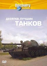 Discovery: Десятка лучших танков