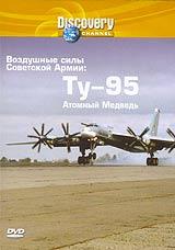 Турбовинтовой стратегический межконтинентальный бомбардировщик ТУ-95 был создан для предотвращения военной конфронтации с США.