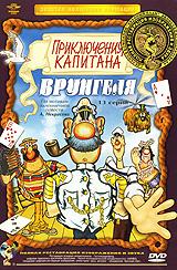 Приключения капитана Врунгеля (м/ф)