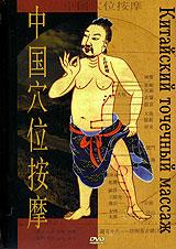 Китайский точечный массажВ первой части рассказывается об истории возникновения точечного массажа, раскрываются основные философские и медицинские аспекты, лежащие в основе традиционной китайской медицины, такие как инь-ян, у-син (пять элементов), ци... Во второй части практикующие врачи с многолетним стажем из России и Китая покажут основные техники и приемы массажа, а также методики лечения некоторых распространенных симптомов и заболеваний (головная боль, простуда и т.д.), которые можно применять на себе или своих близких. Также показаны некоторые способы оказания первой помощи (точки скорой помощи).