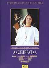 Ирина Шмелева (