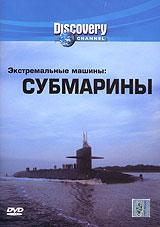 Discovery: Экстремальные машины: Субмарины