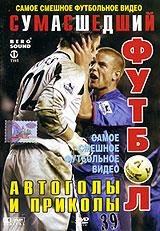 Сумасшедший футбол: Автоголы и приколы 2006 DVD