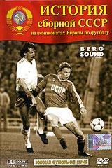 История сборной СССР на чемпионатах Европы по футболу