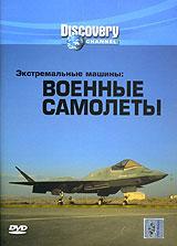 Discovery: Экстремальные машины. Военные самолеты