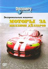 Discovery: Экстремальные машины. Моторы за миллион долларов 2006 DVD