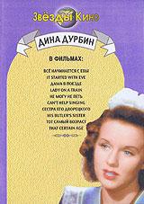Все начинается с Евы / It Started with Eve (1941 г., 87 мин.) - черно-белый Дина Дурбин (