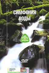 Мир красоты и гармонии: Симфония воды