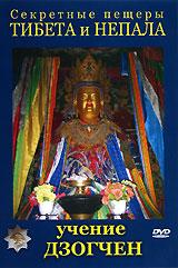 Уникальный фильм, используя материалы экспедиций проф. Ю. Захарова, впервые рассказывает о самых секретных пещерах Тибета и Непала. Подробно объясняются самые сокровенные трактаты традиции Дзогчен: