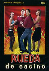 Учимся танцевать. Rueda De Casino 2006 DVD