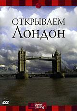 Discovery: Открываем Лондон куплю или обменяю кв на дом в городе астрахань