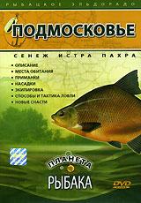 Планета рыбака: Подмосковье
