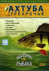 Планета рыбака: Ахтуба трехречье 2006 DVD