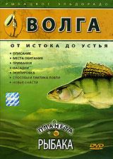 Планета рыбака: Волга. От истока до устья 2006 DVD
