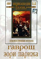 Гаврош (1937 г., 70 мин.) Николай Сморчков (