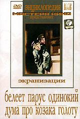 Белеет парус одинокий (1937 г., 81 мин.) Фильм, поставленный по повести Валентина Катаева